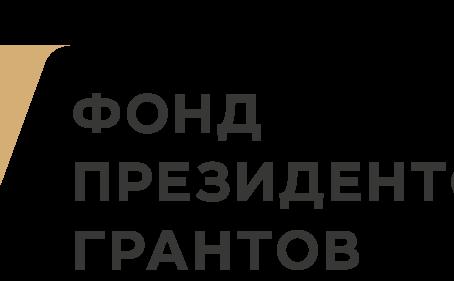 Итоги первого этапа реализации Президентского гранта