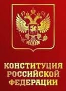 image конституция рф_edited.jpg