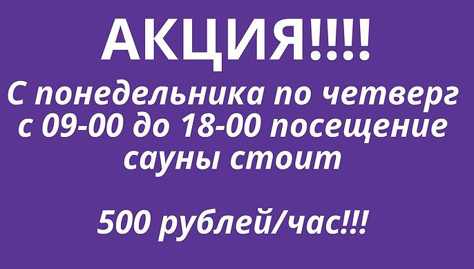 Сауна в Томске от 500 рублей
