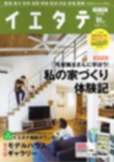 イエタテ2018秋号.jpg