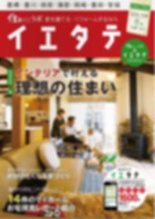岡崎市 注文住宅 家づくり リフォーム 工務店