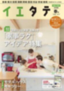 2019イエタテ春.jpg