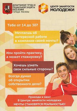Центр занятости молодежи, колледж культуры и спорта