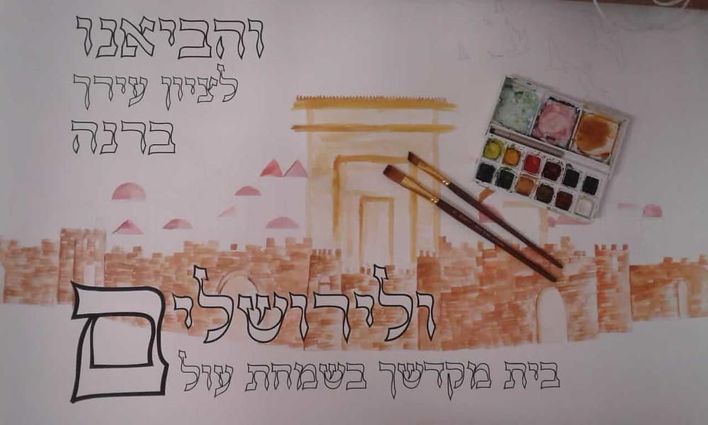 דף צביעה ירושלים צבוע בצבעי מים