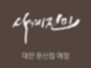 대전둔산점.png