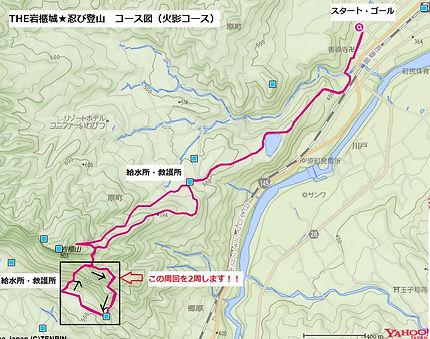 火影コース(詳細).jpg