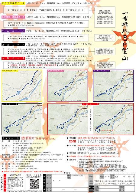 蠢阪・繧咏匳螻ア2019_A4繝輔Λ繧、繝、繝シ-02.jpg
