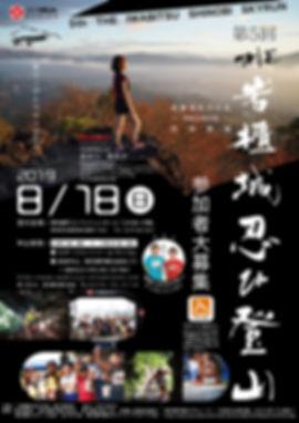 蠢阪・繧咏匳螻ア2019_A4繝輔Λ繧、繝、繝シ-01.jpg