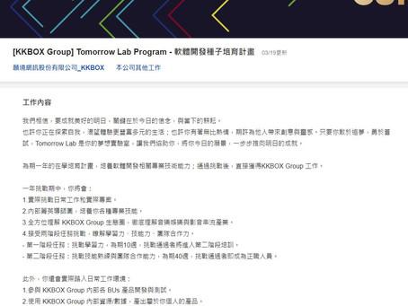 活動|2021 KKBOX Group 軟體開發人才培育計畫