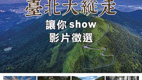 活動|2021一日網紅「臺北大縱走」讓你 show 影片徵選