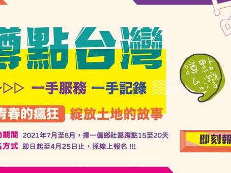 活動|2021年第十三屆「蹲點‧台灣」招募熱血大學志工