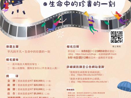 競賽|【獎金豐厚】教育部「110年教育部生命教育關懷與推廣微電影競賽」