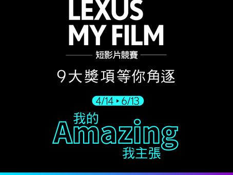 競賽|2021 LEXUS MY FILM短影片競賽