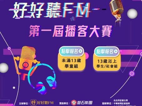 競賽|好好聽FM_第一屆播客大賽
