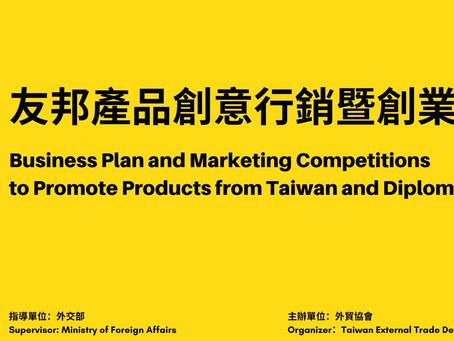 競賽 「友邦產品創意行銷暨創業競賽」活動