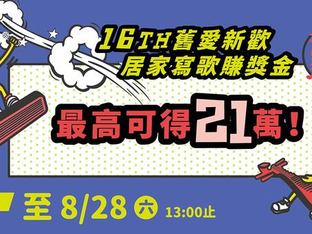 競賽|【16th舊愛新歡】音樂創作比賽,最高獎金21萬
