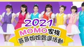 競賽|【2021 momo家族 哥哥姐姐甄選活動】