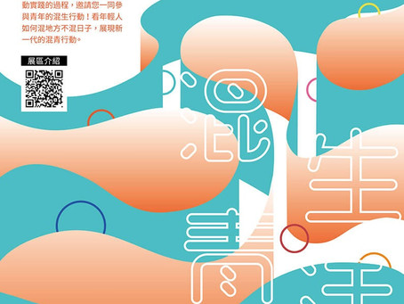 活動|青年署<混青生活>成果展12/5-6在華山