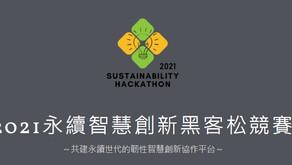 競賽|2021永續智慧創新黑客松競賽辦法說明