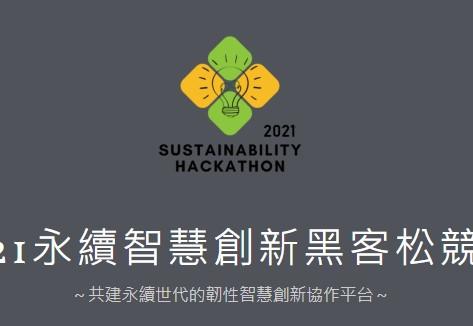 競賽 2021永續智慧創新黑客松競賽辦法說明