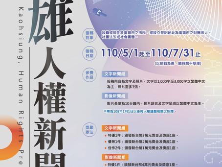 競賽 高雄人權新聞獎 110/5/1~7/31止