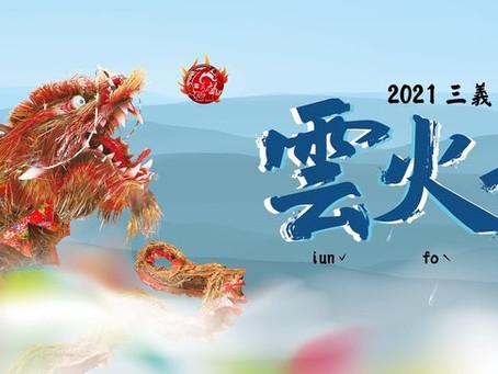 競賽 【2021三義雲火龍節】雲火龍活動攝影比賽等你來挑戰!