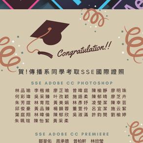 恭賀!本系同學考取SSE國際證照「獲獎名單」