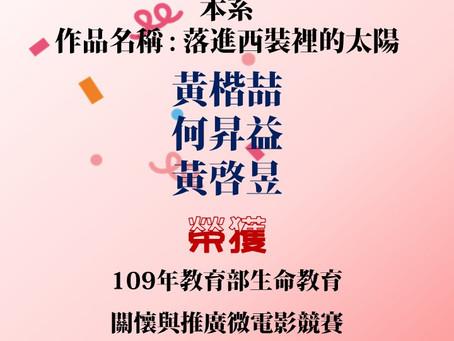 恭賀!本系黃楷喆、何昇益、黃啓昱榮獲109年教育部生命教育關懷與推廣微電影競賽「社會組 佳作」