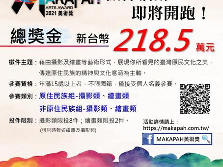競賽|第8屆MAKAPAH美術獎 預備開跑囉!(學校-設計類)