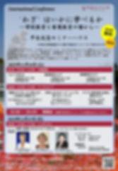 国際会議(神戸版).jpg