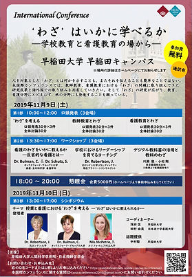国際会議(東京版).jpg