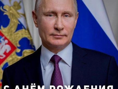 Президенту России исполнилось 68 лет