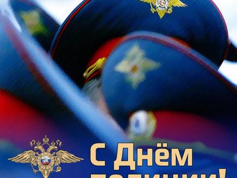 10 ноября- День сотрудников органов внутренних дел России!