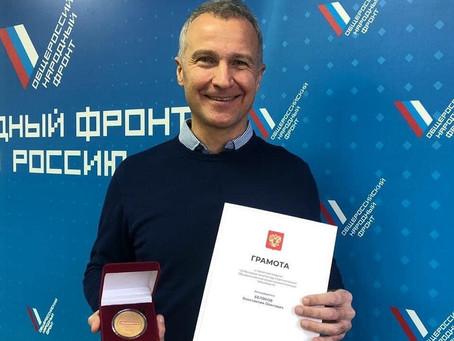 Высокая награда от президента России