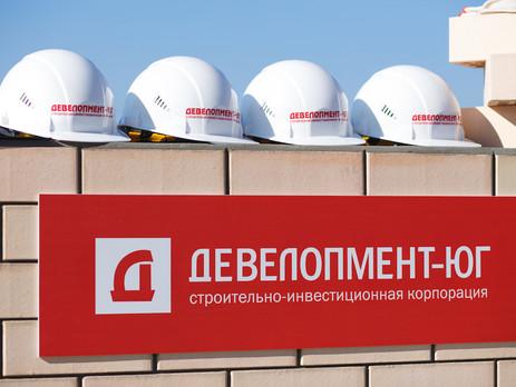 Компания «Девелопмент-Юг» получила более 2,6 млрд рублей проектного финансирования