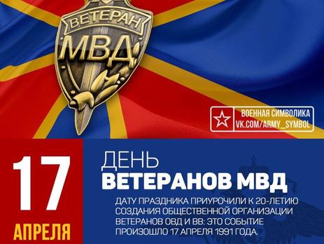 День ветеранов МВД