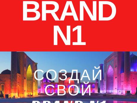 Международный брендинг вместе с Сибирским Альянсом