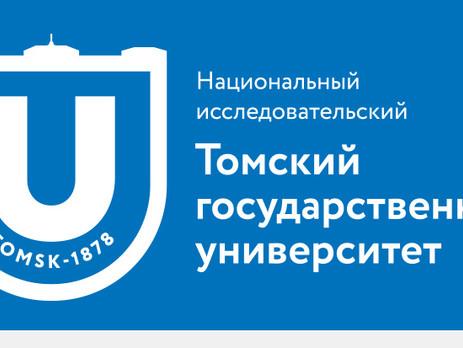 Сотрудничество с Томским государственным университетом