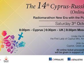 14-й гала-концерт Кипр-Россия