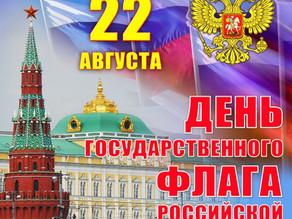 С Днем Государственного флагаРоссийской Федерации!