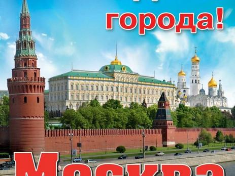 Москве 872 года!