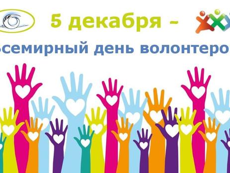 Международный день волонтера!