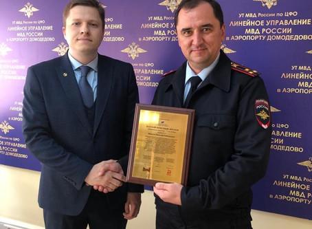 Начальник полиции аэропорта Домодедово награждён Золотым Почётным Дипломом Общественное Признание