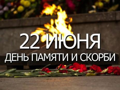 80-я годовщина начала Великой Отечественной войны