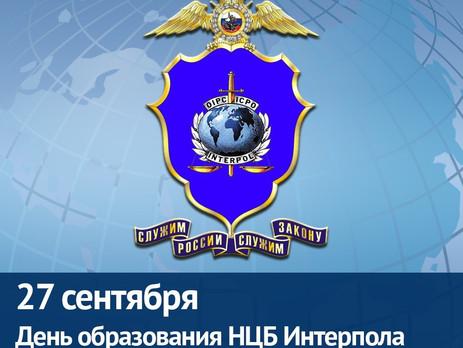 День НЦБ Интерпол МВД России