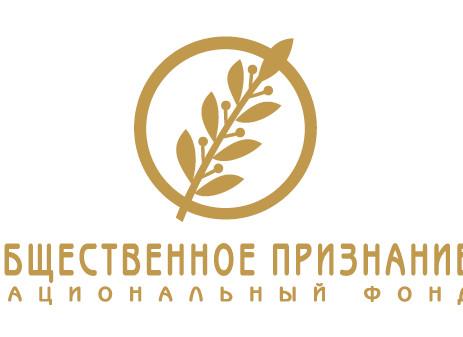 Заместитель председателя стал Кавалером Золотого почётного знака «Общественное Признание»