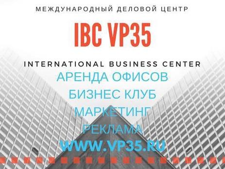 Международный Деловой Центр VP35