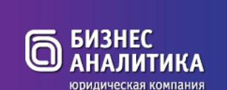 Юридическая компания «Бизнес-Аналитика»