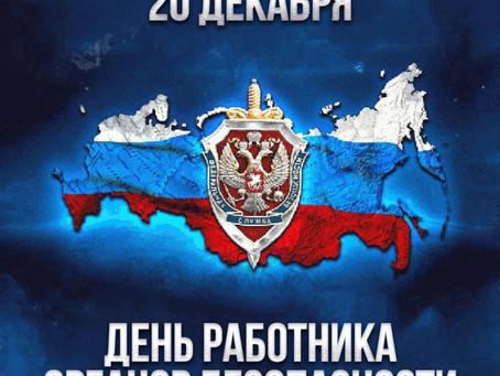 День органов безопасности России