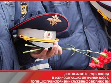 8 ноября – День памяти погибших сотрудников органов внутренних дел